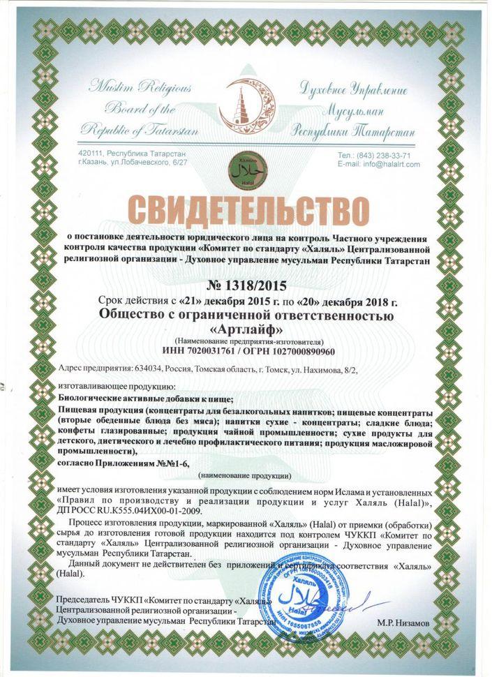 Сертификаты Халяль